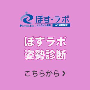 sho_ぽすラボ姿勢診断(メニュー).jpg