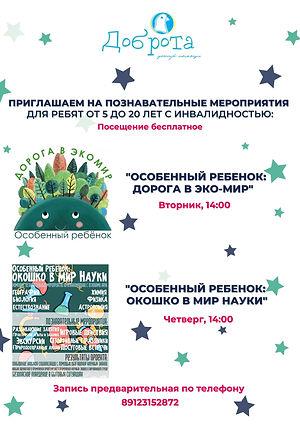 Мероприятия3.jpg