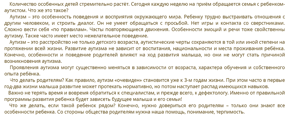 аутизм.png