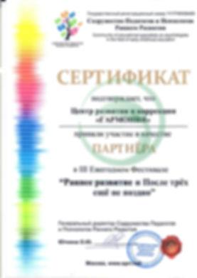 Сертификат Гармонии