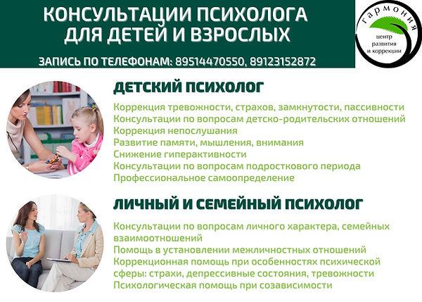 Психолог2.jpg