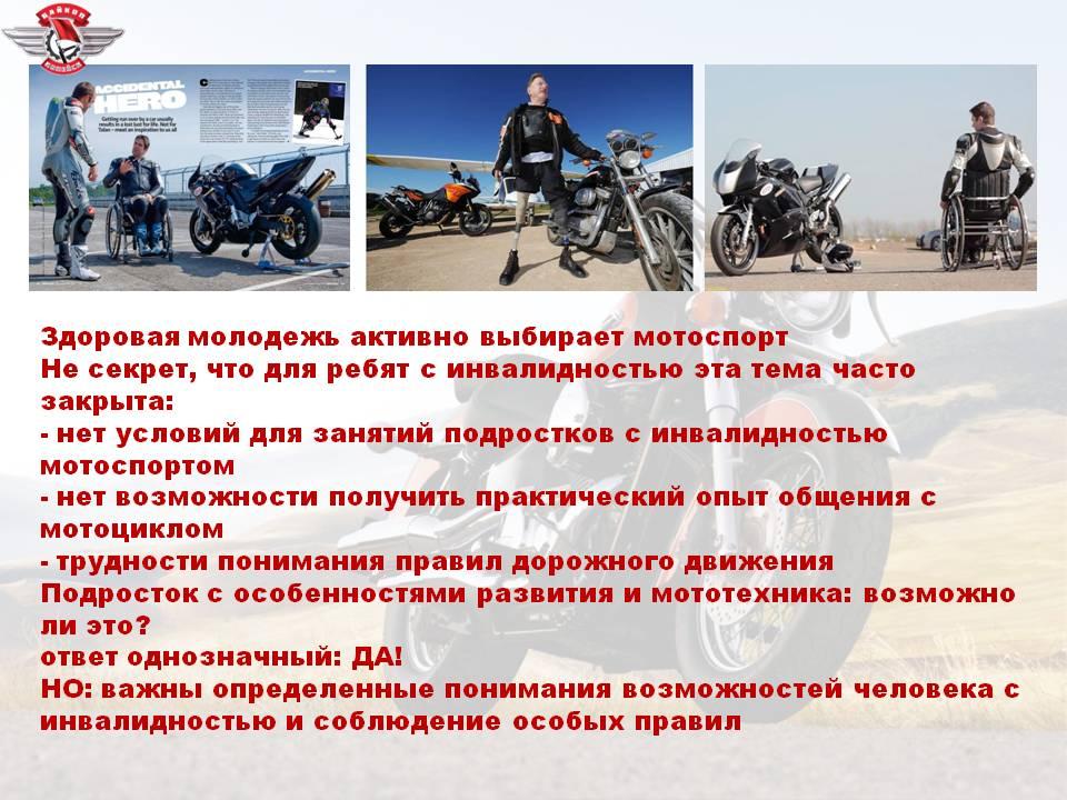 """Проект """"Особые возможности мотокультуры"""""""