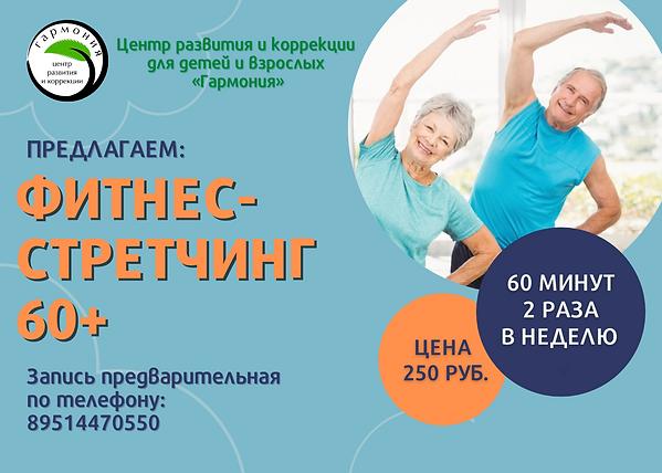 Фитнес 60+.png