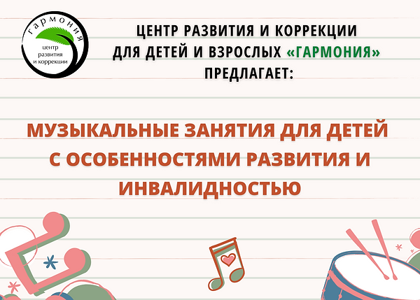 музыкальные занятия.png
