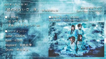 5月13日定期単独公演-バンドセット-.jpg