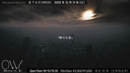 静かな街 フライヤー3(1).jpg