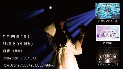 20.11.29.鈴星るう生誕祭.jpg
