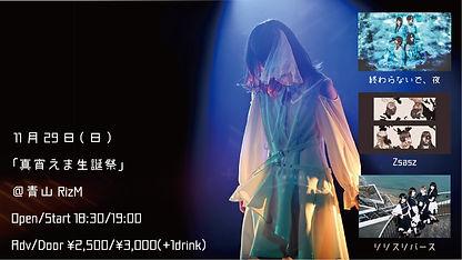 20.11.29.真宵えま生誕祭.jpg