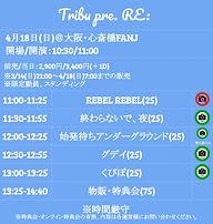 4月18日➀Tribu pre.RE.jpg