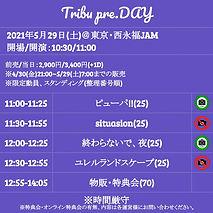 5月29日➀Tribu pre(TT).jpg