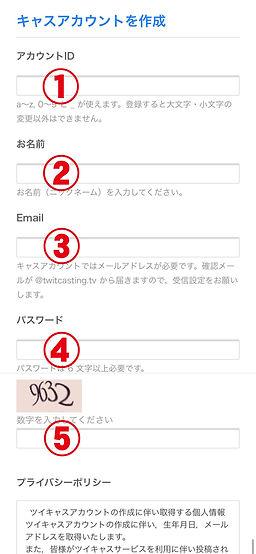 キャスアカウント作成2.jpg