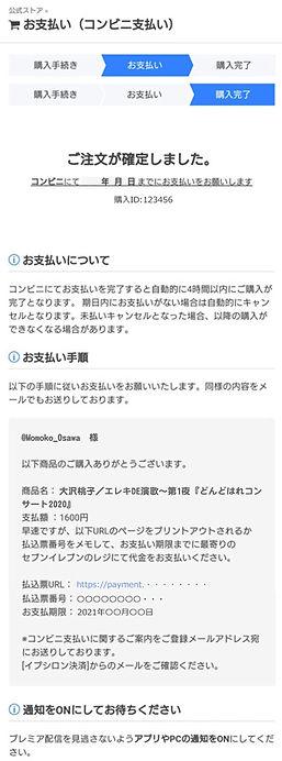 ■セブン払い①.jpg