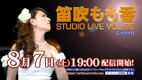 ■MOMOCA STUDIO LIVE VOL.2 【8月9日配信告知ポスター】.jpg