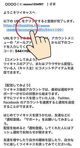 ■ツイキャス新規確認メール.jpg