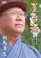 ■相馬清志DVDパッケージ【オモテ面】②.jpg