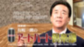■有明一朗のアートハート倶楽部総集編.jpg