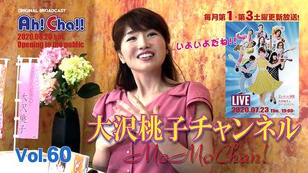 ■大沢桃子チャンネル第60回.jpg