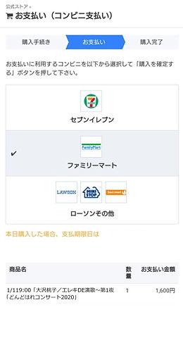 ■ファミマ払い①.jpg
