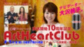 アートハート倶楽部/10周年傑作篇2020.04.12.jpg