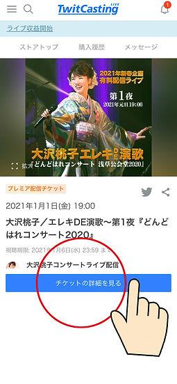 ■ツイキャス公式ストア②.jpg