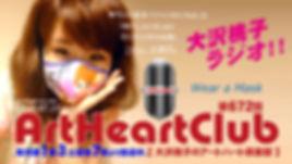 大沢桃子のアートハート倶楽部2020.07.18.jpg