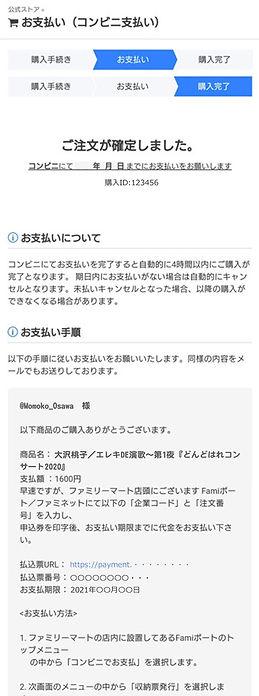■ファミマ払い②.jpg