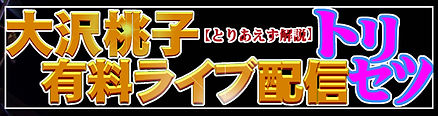 ■トリセツlogo2.jpg
