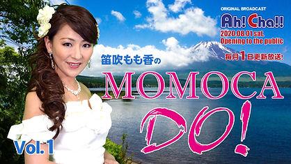 ■MOMOCA DO!第1回②.jpg