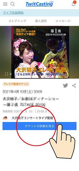 ■ツイキャス公式ストア②2.jpg