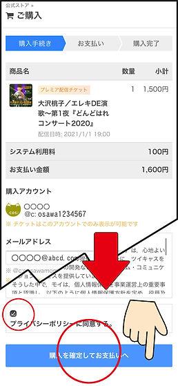 ■ツイキャス公式ストア➃.jpg