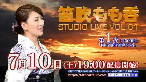 ■MOMOCA STUDIO LIVE  第1夜7月10日 告知ポスター.jpg