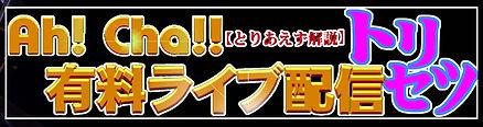 ■トリセツlogo3.jpg