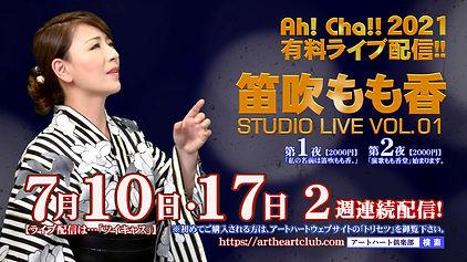 ■MOMOCA STUDIO LIVE  告知ポスター③.jpg