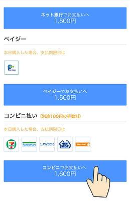 ■支払決済選択.jpg