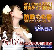 2021年Ah! Cha!! ライブ配信「MOMOCA STUDIO LIVE」