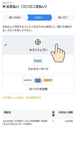 ■コンビニ払い.jpg