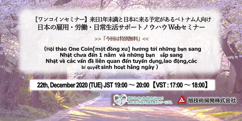 【ワンコインセミナー】来日1年未満と日本に来る予定があるベトナム人向け日本の雇用・労働・日常生活サポートノウハウ Webセミナー  「今回は特別無料」