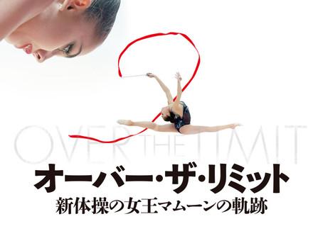 芸術大国ロシアのプライドを背負う、美しき新体操選手の実話