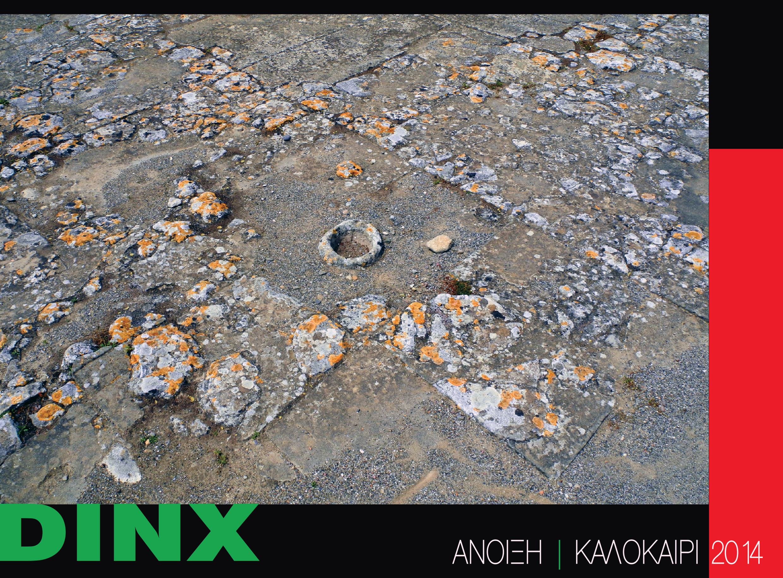 DINX - SPRING 2014