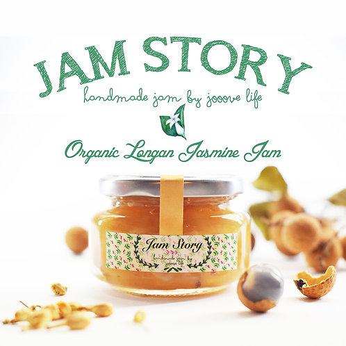 本地有機龍眼茉莉花果醬 Local Organic Longan Jasmine Jam