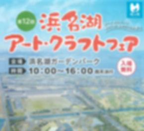 hamanako.jpg