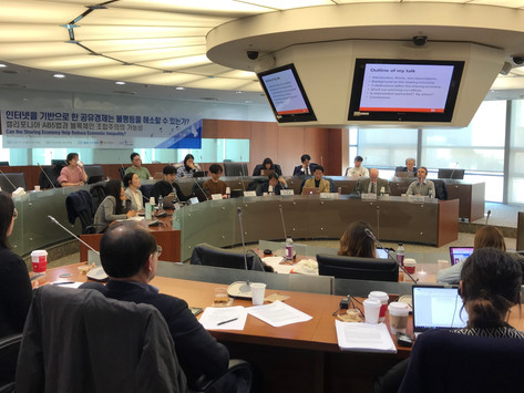 2019.12.16.OpenNet-KU AmLaw Center Seminar(오픈넷-미국법센터 세미나)