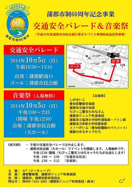 交通安全パレード 音楽祭 G3 ジーキューブ 蒲郡