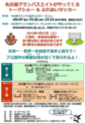 名古屋グランパスエイト G3 ジーキューブ 蒲郡