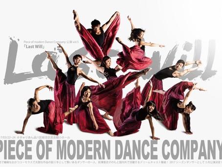 カメラマン羽田哲也のブログ:Piece of Modern Dance Company第四回公演!