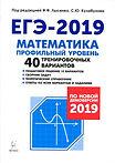 ЕГЭ математика. 40 типовых заданий 2019.