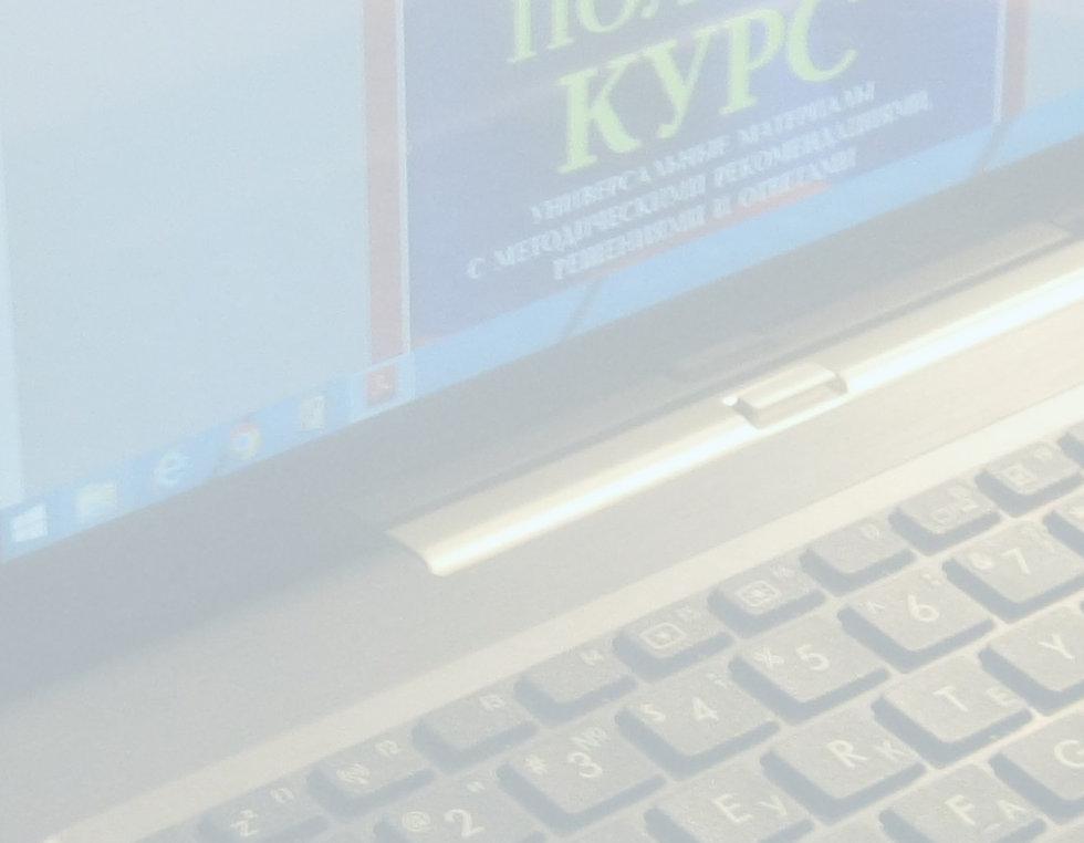 фото ноутбука.jpg