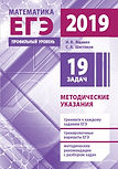 ЕГЭ математика методические указания.jpg