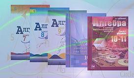 Учебники математики1.jpg