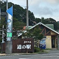 みなかみペンション朝ねぼうのおすすめおみやげスポット「道の駅水紀行館」